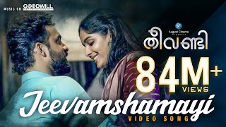 Video Theevandi | Jeevamshamayi | Video Song | August Cinema | Kailas Menon | Shreya Ghoshal | Harisankar MP3, 3GP, MP4, WEBM, AVI, FLV Juni 2019