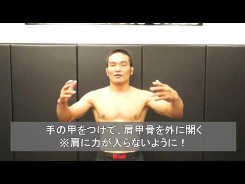 【第一弾】肩甲骨の可動域と連動を高める体操【総合格闘家菊野克紀】