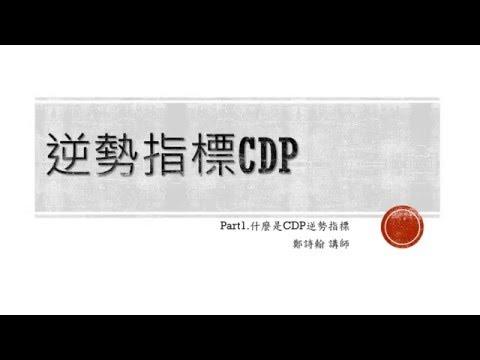 CDP逆勢指標簡單教你當日何時該買何時
