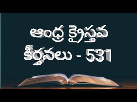 Telugu Christian Songs   Andhra Kristhava Keerthanalu 531    Christ Songs
