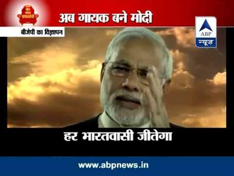 Video Narendra Modi sings  BJP anthem download in MP3, 3GP, MP4, WEBM, AVI, FLV January 2017