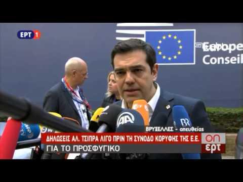 Δηλώσεις Πρωθυπουργού κατά την προσέλευση του στη Σύνοδο Κορυφής για το προσφυγικό
