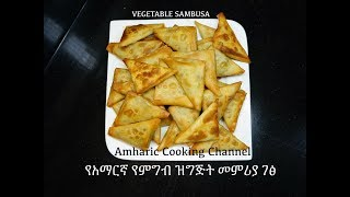 Veg Sambusa Recipe - Amharic - የአማርኛ የምግብ ዝግጅት መምሪያ ገፅ - Samosa Recipe