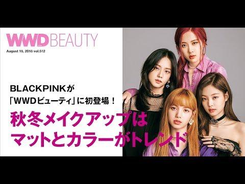 BLACKPINK WWD BEAUTY MAGAZINE JAPAN August 2018 Issue