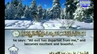 الجزء 12 الربع 1 :الشيخ علي عبد الله جابر رحمه الله