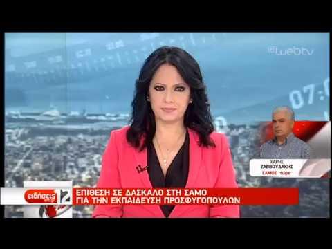 Προκλητικά περιστατικά βίας και μισαλλοδοξίας κατά εκπαιδευτικών σε Ξάνθη και Σάμο | 31/01/19 | ΕΡΤ