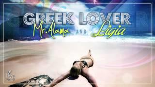 Mr. Alama&Ligia - Greek Lover (Official New Single)
