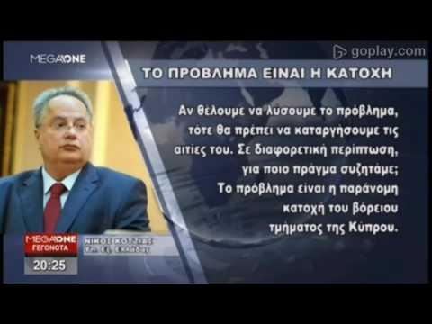 Την αποχώρηση των τουρκικών στρατευμάτων από την Κύπρο ζήτησε ο Κοτζιάς