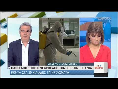Βαριά η σκιά του κορονοϊού διεθνώς-Στο επίκεντρο η Ευρώπη | 21/03/2020 | ΕΡΤ