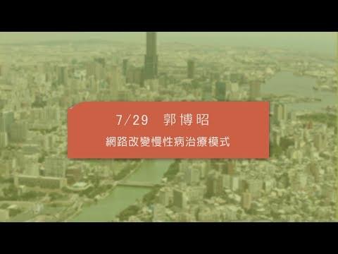 2017城市講堂07/29郭博昭/網路改變慢性病治療模式