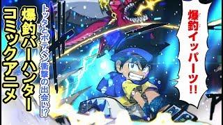 モーションコミック第2弾