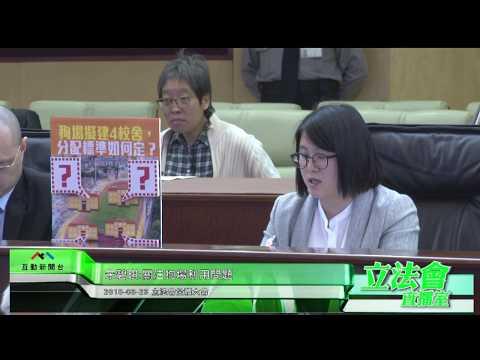 宋碧琪關注狗場用地問題  20180323 ...