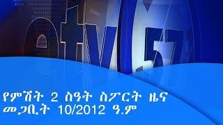 የምሽት 2 ስዓት ስፖርት  ዜና ...መጋቢት 10/2012
