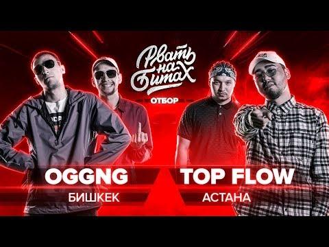 Рвать на битах: OGGNG vs. TOP FLOW