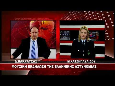 Μουσική εκδήλωση από την Ελληνική Αστυνομία «Στο δελτίο του WEST η Μ.Χατζηπαυλίδου».