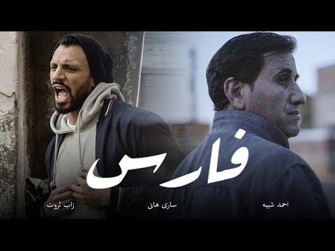 أغنية زاب ثروت وأحمد شيبة ترفع شعار لا للهجرة غير الشرعية