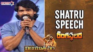 Video Shatru Speech | Rangasthalam Vijayotsavam | Pawan Kalyan | Ram Charan | Samantha | Sukumar | DSP MP3, 3GP, MP4, WEBM, AVI, FLV April 2018