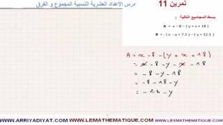 الرياضيات الأولى إعدادي - الأعداد العشرية النسبية المجموع و الفرق : تمرين 11