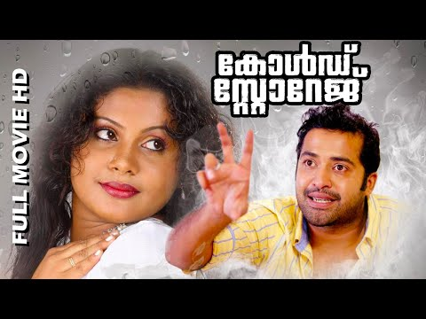 Malayalam Full Movie 2014 | Cold Storage  | Full HD Movie | Malayalam Movie 2014l