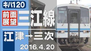 三江線 キハ120