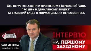 Олег Синютка про те, хто керує «скаженим принтером» Верховної Ради