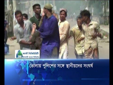 ভোলায় গ্রামবাসীর সাথে পুলিশের দফায় দফায় সংঘর্ষে নিহত ৪ | ETV News