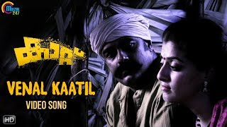 Venal Kaatil Song Video Kaattu Movie Murali Gopy