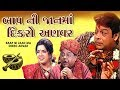 2 ઇડીઅટસ  - Gujarati Natak - Win FREE Natak Tickets