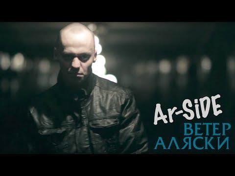 Ar-Side - Ветер Аляски (2011)