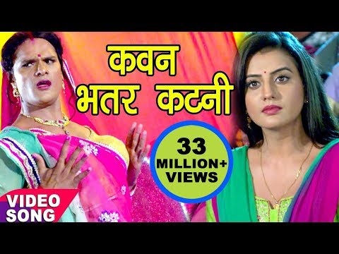Video Khesari Lal Yadav Song | कवन भतरकटनी - Bhatar Katani | Akshara Singh | Dilwala - Bhojpuri Hit Song download in MP3, 3GP, MP4, WEBM, AVI, FLV January 2017