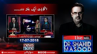 Live with Dr Shahid Masood | 17 July 2018