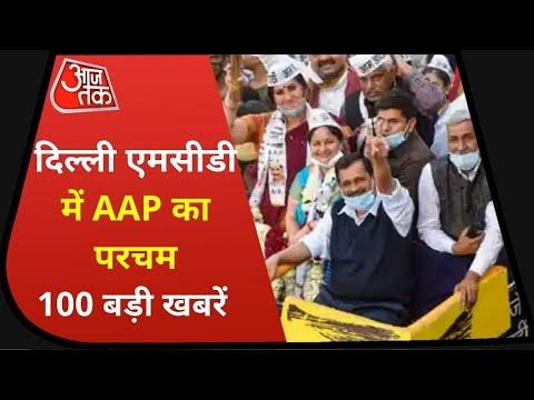 Hindi News Live : आज की बड़ी खबरें | दिल्ली एमसीडी में AAP का परचम | Top 100