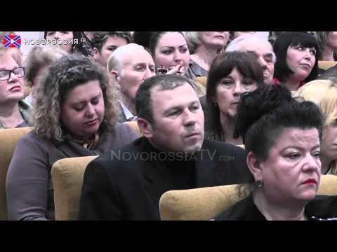 Встреча главы ДНР с активом системы образования и науки