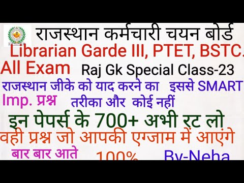 RAJ GK SPECIAL CLASS  For ALL EXAM CLASS-23 agriculture sup EXAM 2019 PAPER DISCUSSION only raj gk