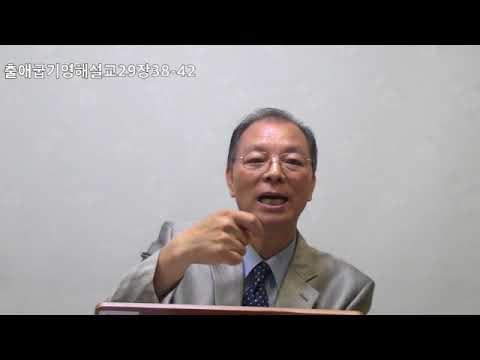 출애굽기영해설교29장38-42