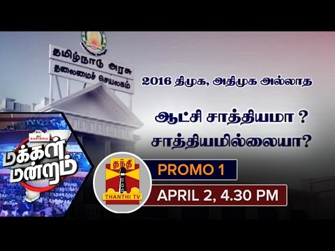 Makkal-Mandram--Coming-Saturday-02-04-2016-4-30PM-Promo-1-Thanthi-TV