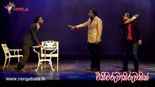 Minimaruwa Niruwathin - www.rangahala.lk