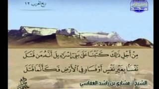 المصحف الكامل 06 للشيخ مشاري بن راشد العفاسي حفظه الله