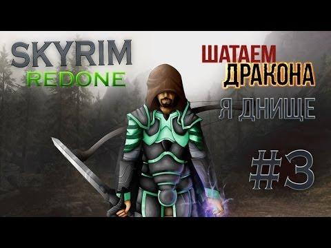 Skyrim Redone - 3 - Шатаем дракона!.. вампиров... разбойников...