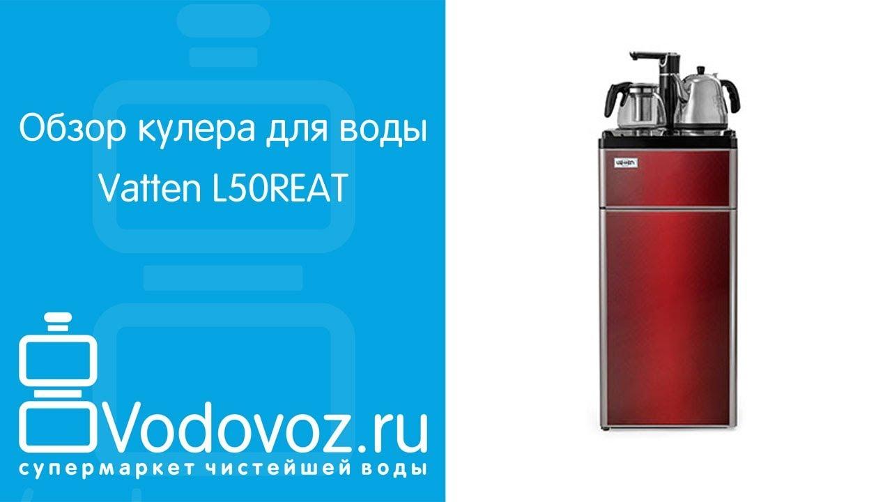 Обзор кулера для воды Vatten L50REAT
