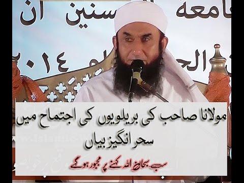 Video Maulana Tariq Jameel ka Barelvi Ijtama se Bayan download in MP3, 3GP, MP4, WEBM, AVI, FLV January 2017