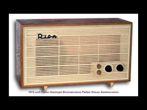 1972 год.Голос диктора Всесоюзного Радио Ольги Аветисовой. (видео)