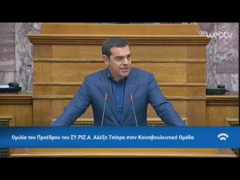 Αλ. Τσίπρας: Η χώρα βρίσκεται στη δίνη μιας κρίσης, που παίρνει διαστάσεις γεωπολιτικής κρίσης