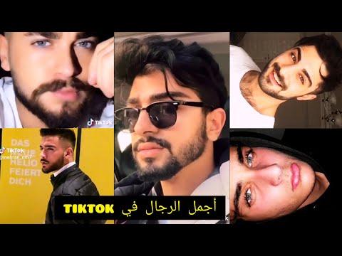 The most handsome Arab men in TikTok🇩🇿🇲🇦🇹🇳🇮🇶🇸🇦🇯🇴🇸🇩🇸🇾🇱🇧2أوسم رجال عرب في تيك توك ج