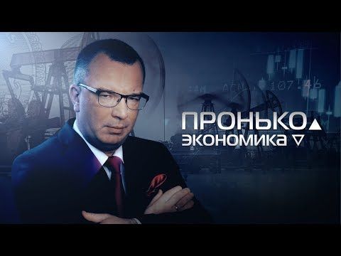 Пронько.Экономика: США могут обрушить рубль - чем ответит Россия - DomaVideo.Ru