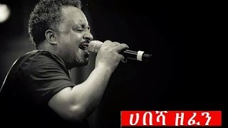 Hot Ethiopian Music By The Legendary Tewodros Tadesse