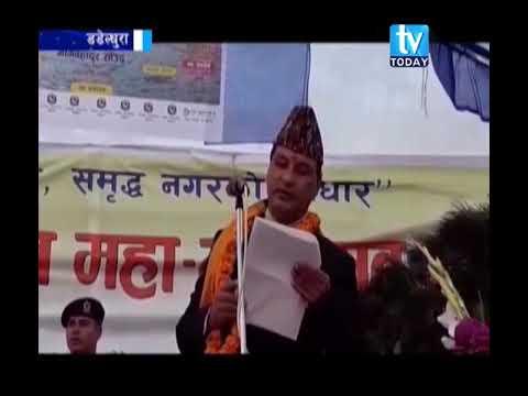 (डडेल्धुराको परशुराम धाममा  'परशुराम धार्मिक, पर्यटन महामहोत्सव २०७५ सुरु Dadeldhura News - Duration: 98 seconds.)