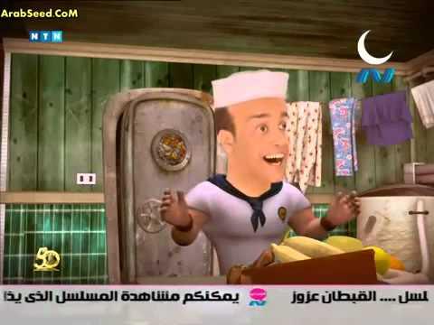 القبطان عزوز الحلقة 48 شيل دا من دا