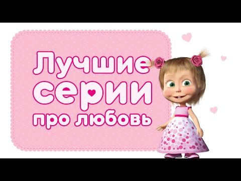 Ах любовь, любовь! ❤️ Лучшие мультфильмы про любовь