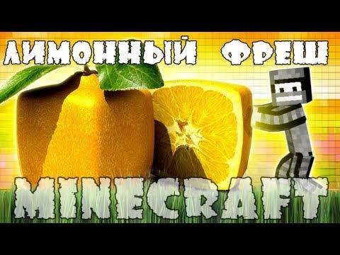 Minecraft моды minecraft моды lego в майнкрафте